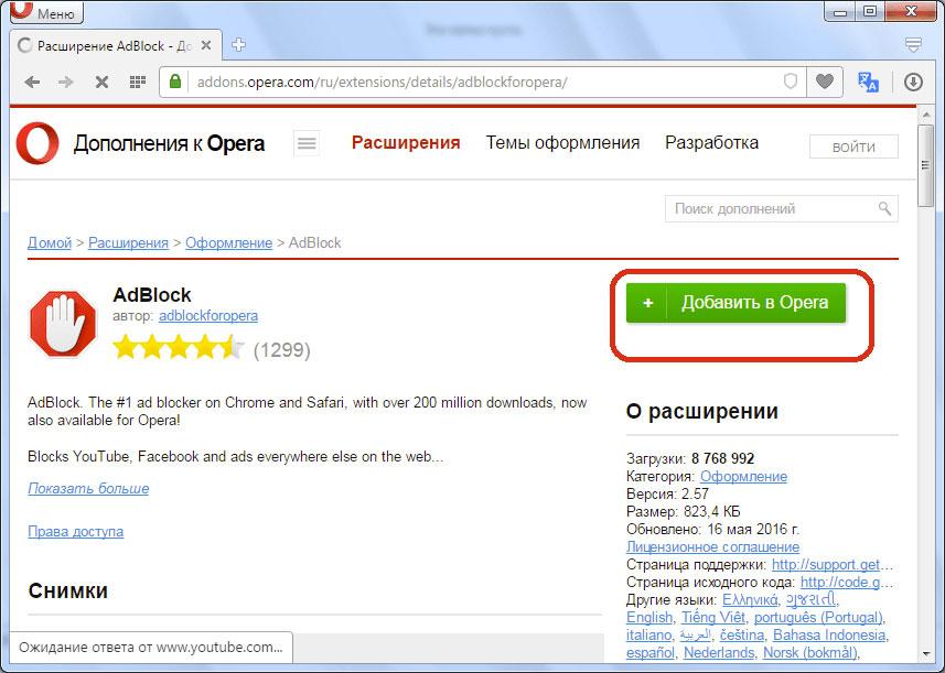Adblock Plus для Opera: где бесплатно скачать, как отключить