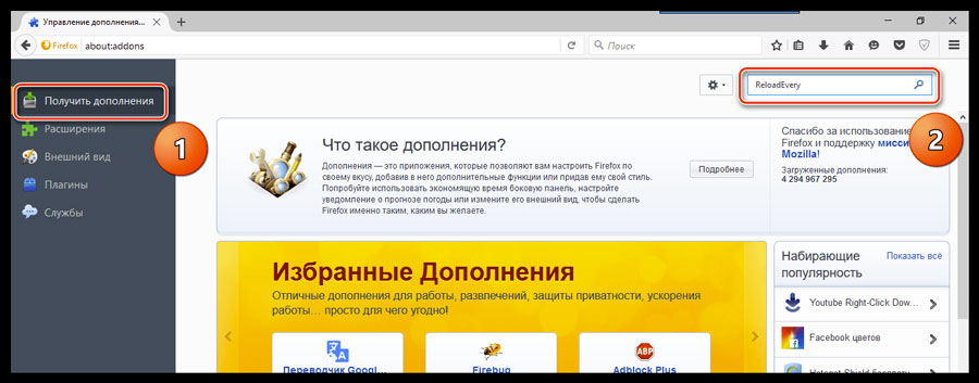 Автообновление страницы в Firefox помощью ReloadEvery и других аддонов