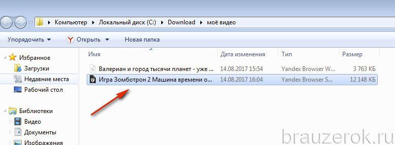 Flash Video Downloader для Firefox, где скачать аддон