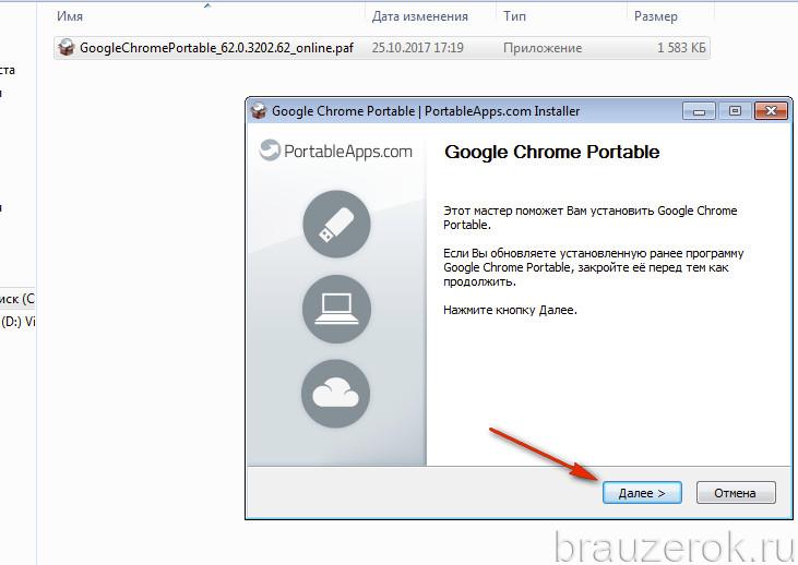 Google Chrome Portable, где скачать последнюю версию портейбл для