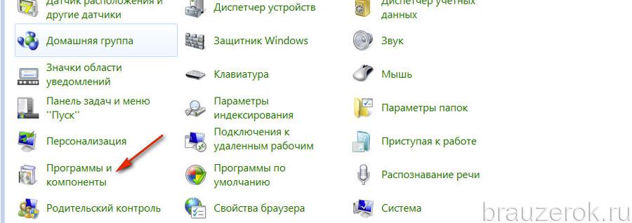 датчик расположения и другие датчики windows 7 скачать