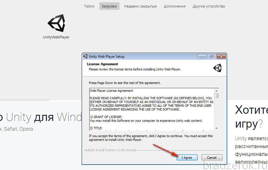 Unity Web Player для Яндекс Браузера, как скачать плагин Юнити