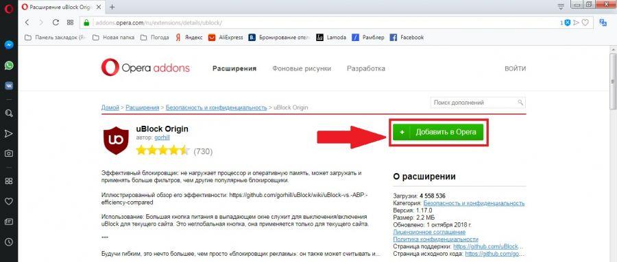 Ublock Origin для Opera: обзор аддона, как скачать и