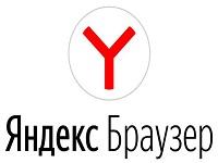 память браузера Яндекс