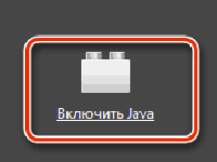 включение Java