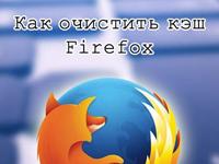 кэш в Firefox