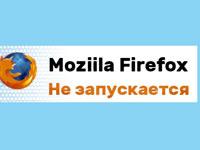 firefox не запускается