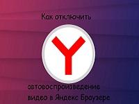 Как отключить автозапуск видео в Яндекс Браузере