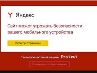 защита Protect в Яндекс Браузере
