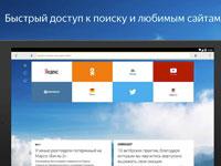 Яндекс на планшет