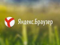 темы для Яндекс Браузера