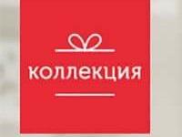 личный кабинет ВТБ «Коллекция»