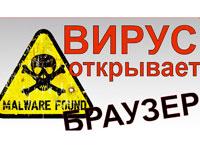 Яндекс Браузер открывается сам по себе