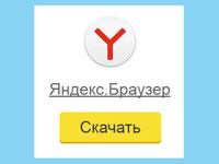 загрузка Яндекс Браузера