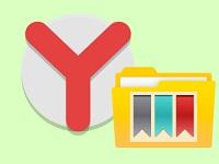 закладки в Яндекс.Браузере