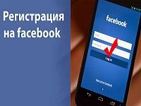 Как создать аккаунт в Фейсбуке