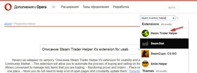 steam trader helper