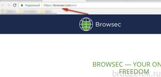 офсайт — browsec.com