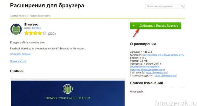 решение для Яндекс.Браузера