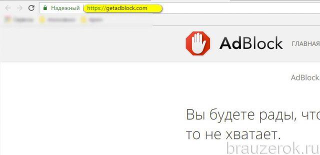 getadblock.com