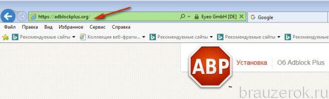 Адблок Плюс — adblockplus.org