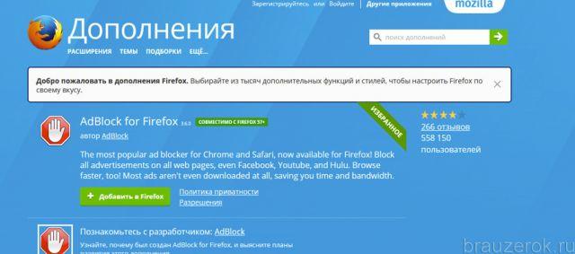 Adblock for Firefox