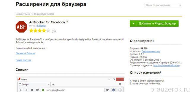 Adblocker for Facebook
