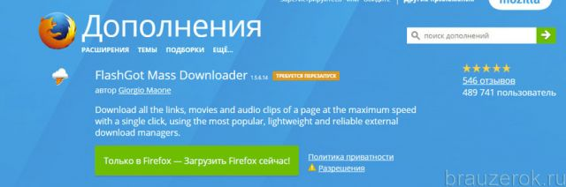 FlashGot Mass Downloader