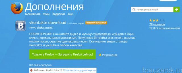 Vkontakte download