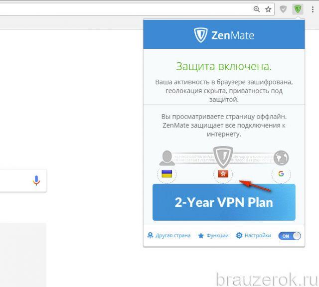 VPN  — ZenMate