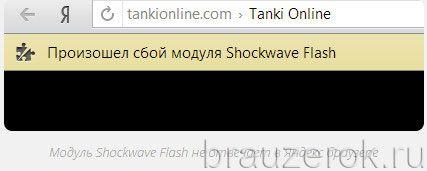 сбой модуля Шоквейв