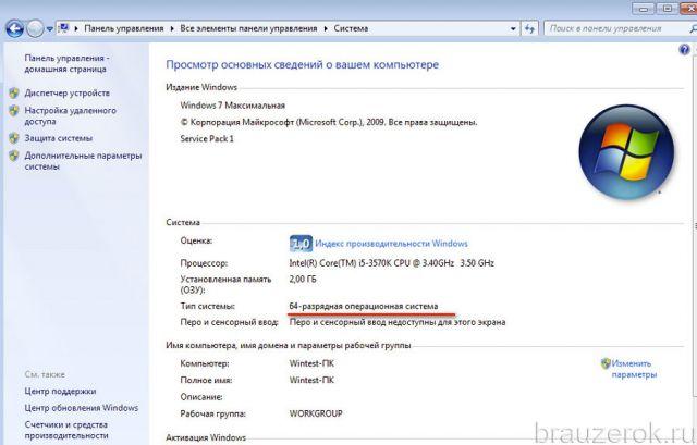 разрядность Windows