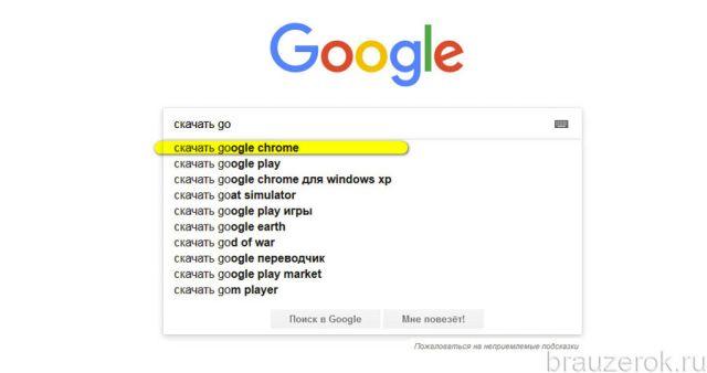 запрос google