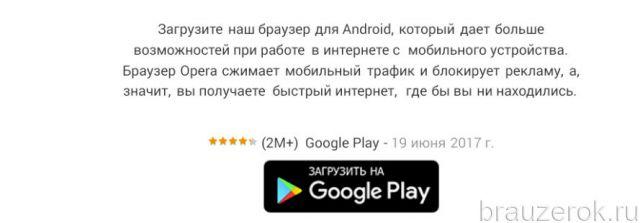 ссылка на Google Play
