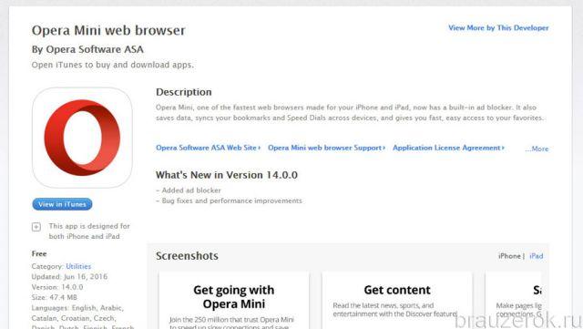 страничка в AppStore