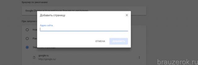 ввод URL