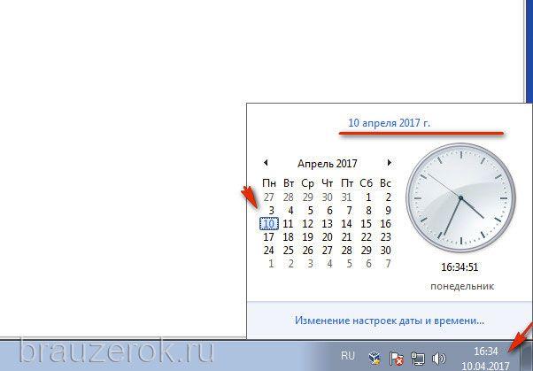 настройка календаря