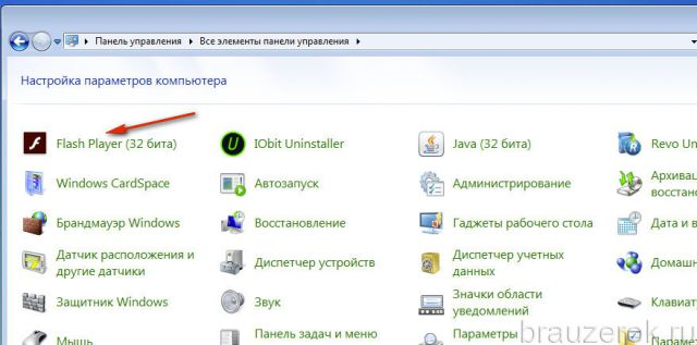 плагин «Flash Player»