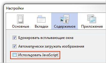 пункт «Использовать JavaScript»