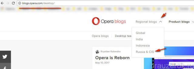 блог Opera