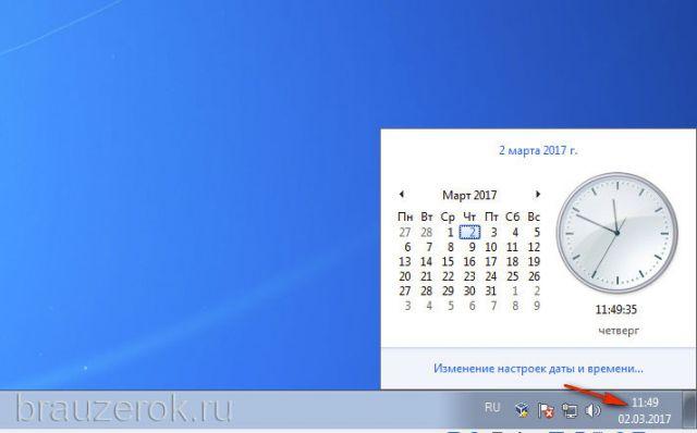 дата и часы в ОС