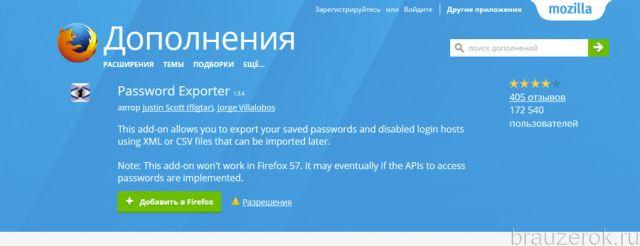 Password-Exporter