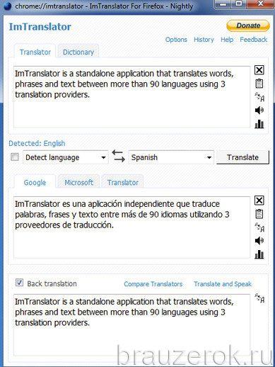 панель переводчика