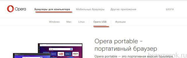 Opera USB