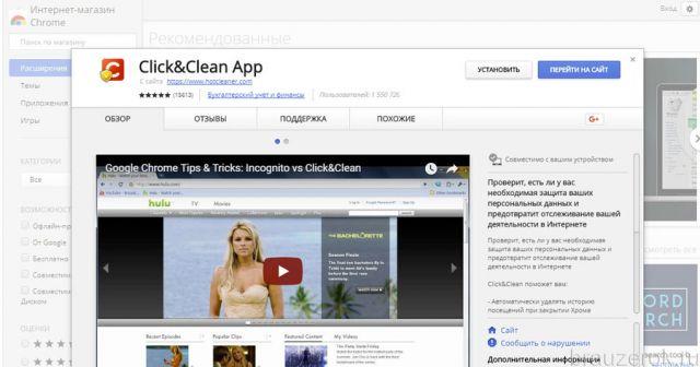 Click&Clean App