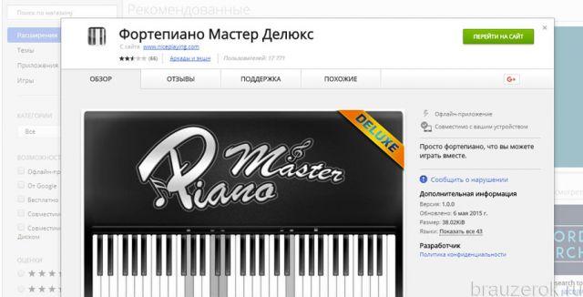 Фортепиано Мастер Делюкс