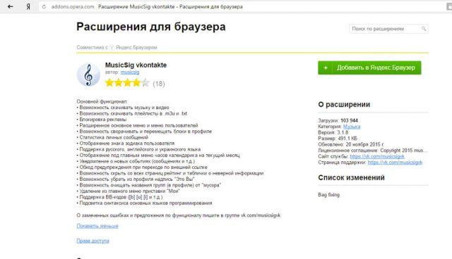MusicSig vkontakte