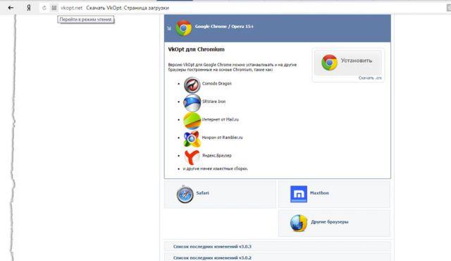 vkopt.net