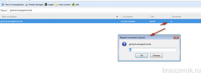 general.useragent.locale
