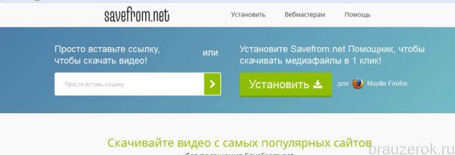 Savefrom.net для Firefox